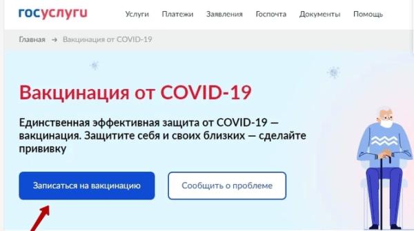 запись вакцинация коронавирус госуслуги 1